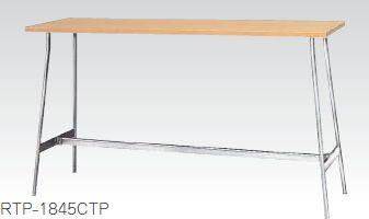 ハイテーブル RTP 幅1500×奥行750mm /TO-RTP-1545CTP