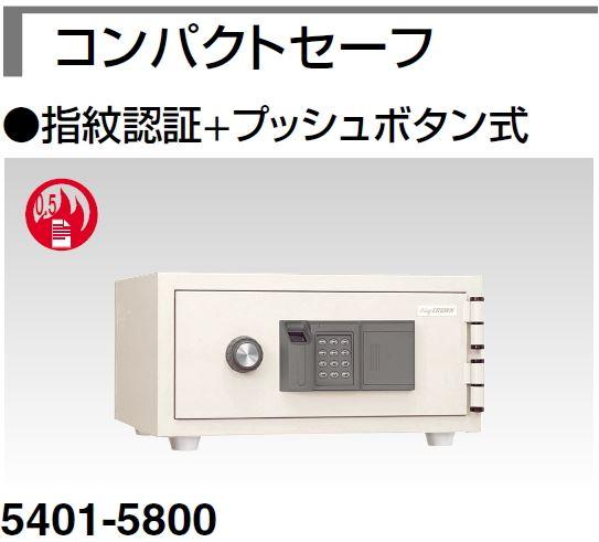 コンパクトセーフ 指紋認証+プッシュボタン式 22kg /TO-CPS-FPE-A4