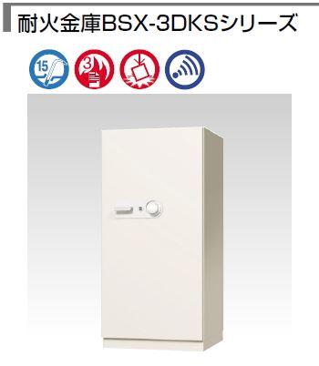 耐火金庫BSX-3DKS スーパーダイヤル錠 410kg /TO-BSX53-3DKSA