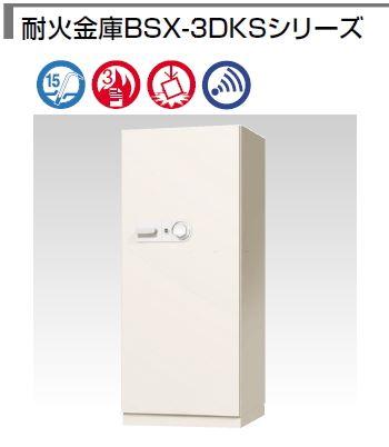 耐火金庫BSX-3DKS スーパーダイヤル錠 495kg /TO-BSX54-3DKSA