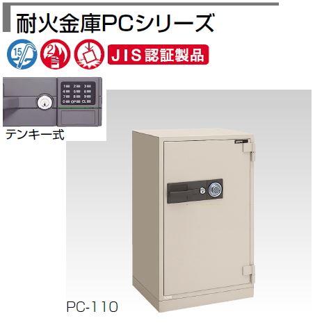 耐火金庫PC テンキー 260kg /TO-PC-110T