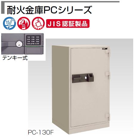 耐火金庫PC ダイヤル 350kg /TO-PC-130T