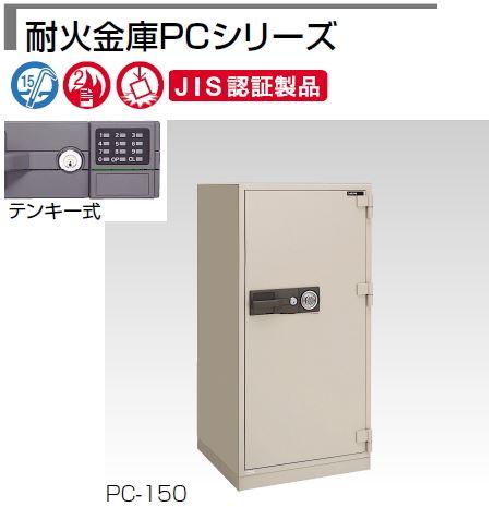 耐火金庫PC テンキー 430kg /TO-PC-150T