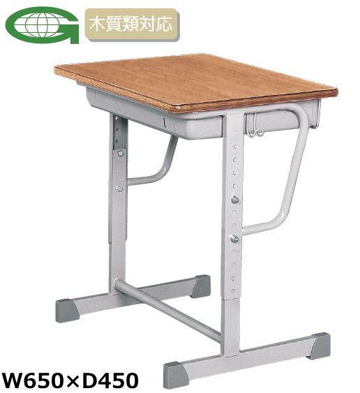 学校机 新JIS規格 NJHA型 高さ調節機能付 幅650×奥行450mm /TO-NJHA-□DSM