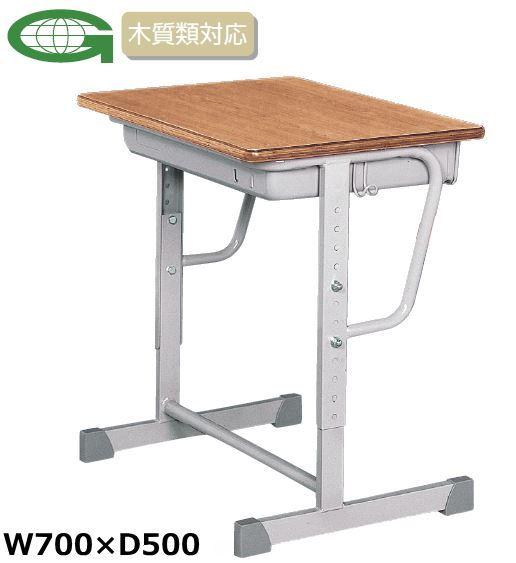 学校机 新JIS規格 NJHA型 高さ調節機能付 幅700×奥行500mm /TO-NJHA-□DLM