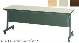 スタックテーブル STC型 幕板付 幅1800×奥行450mm /TO-STC-1845P□