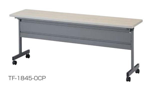 スタックテーブル TF型 幕板付 幅1800×奥行450mm /TO-TF-1845-□CP
