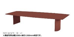 NHK型 木製大型会議テーブル 角型 W3200×D1200mm /TO-NHK-3212K□