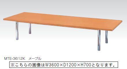 大型ミーティングテーブル 長角型 MTE型 幅3600×奥行1200mm /TO-MTE-3612K