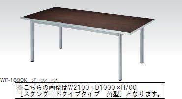 WP型 大型会議テーブル 角型スタンダードタイプ W2400×D1200mm /TO-WP-2412K