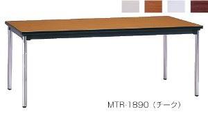 ミーティングテーブル MTR型 棚無 幅1800×奥行750mm /TO-MTR-1875