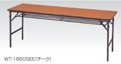 ワイド脚折りたたみテーブル 幕板なし エッジ巻 幅1800×奥行600mm /TO-WT-1860SEE