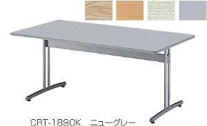 ミーティングテーブル CRT 角型 幅1200×奥行750mm /TO-CRT-1275K
