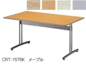 ミーティングテーブル CRT 角型 幅1800×奥行750mm /TO-CRT-1875K