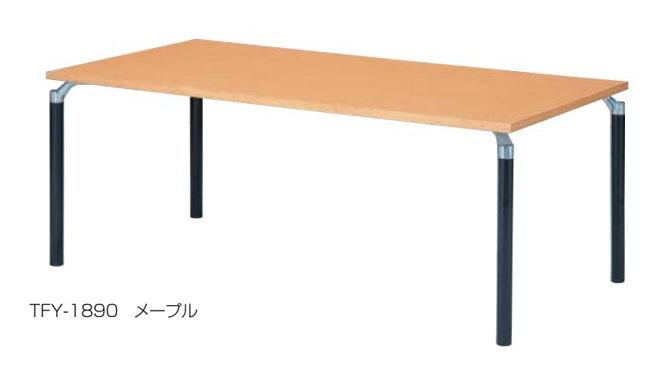ミーティングテーブル TFY型 幅1500×奥行750mm /TO-TFY-1575