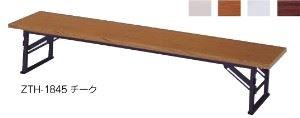 折りたたみテーブル 座卓 平脚 共張 幅1800×奥行450mm /TO-ZTH-1845
