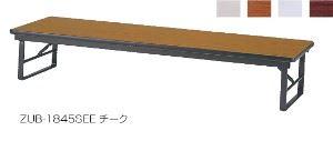 折りたたみテーブル 座卓 バネ仕様脚 共張 幅1800×奥行450mm /TO-ZUB-1845