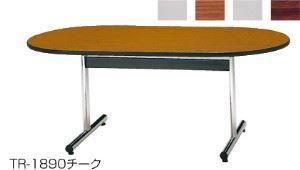 ミーティングテーブル T字脚 楕円型 メッキ脚 幅1500×奥行750mm /TO-TR-1575