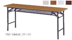 折りたたみテーブル スタンダード 共張 棚付 幅1800×奥行450mm /TO-TNT-1845A
