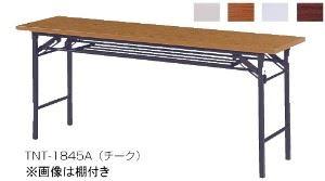 折りたたみテーブル スタンダート脚 共張 棚無 幅1800×奥行450mm /TO-TNT-1845B