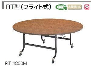 レセプションテーブルRT型 フライト式 φ1800mm /TO-RT-1800M