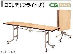 レセプションテーブルOSL型 フライト式 幅1800×奥行750mm /TO-OSL-1875
