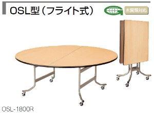 レセプションテーブルOSL型 フライト式 φ1800mm /TO-OSL-1800R