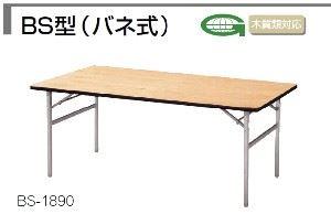 折りたたみテーブル BS型 W1800×D600×H700mm シナ合板 クリア塗装 /TO-BS-1860