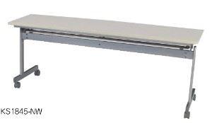 スタックテーブル KS型 幕板無 幅1800×奥行450mm /TO-KS1845-N□