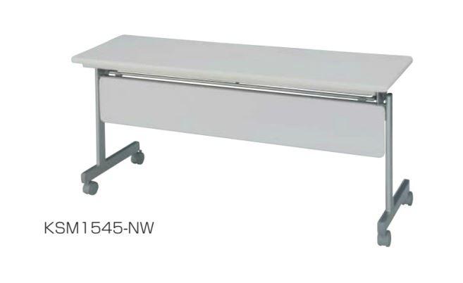 スタックテーブル KS型 幕板付 幅1200×奥行450mm /TO-KSM1245-N□