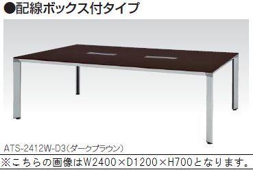 ATS型 アルミ成型脚 木製大型会議テーブル配線ボックス付 W1800×D900mm /TO-ATS-1890W-□
