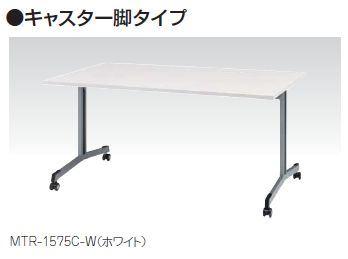 MTR型 大型会議テーブル キャスター脚タイプ コードホールなし W1500×D750mm /TO-MTR-1575C-□