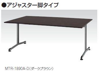 MTR型 大型会議テーブル アジャスターー脚タイプ コードホールなし W1800×D750mm /TO-MTR-1875A-□