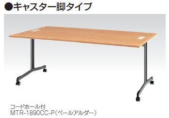 MTR型 大型会議テーブル キャスター脚タイプ コードホール付 W1800×D900mm /TO-MTR-1890CC-□