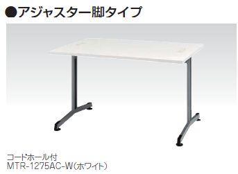 MTR型 大型会議テーブル アジャスターー脚タイプ コードホール付 W1800×D750mm /TO-MTR-1875AC-□