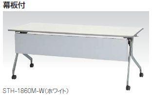 スタックテーブル STH型 幕板付 幅1500×奥行600mm /TO-STH-1560MS-□