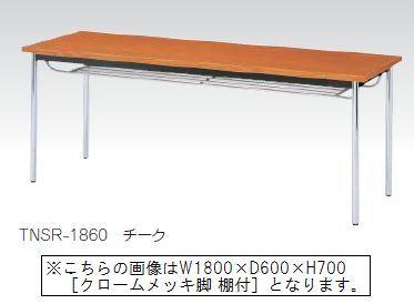 ミーティングテーブル TNSS型 クロームメッキ脚 棚付 共張り 幅1500×奥行750mm /TO-TNSR-1575SE