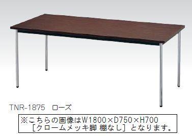 ミーティングテーブル TNSS型 クロームメッキ脚 棚なし ソフトエッジ巻 幅1800×奥行750mm /TO-TNR-1875SE