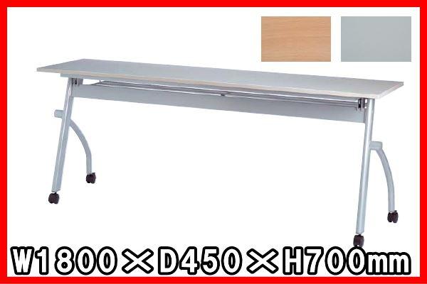 平行スタッキングテーブル 幕板無し W1800×D450×H700mm /TO-NST-1845