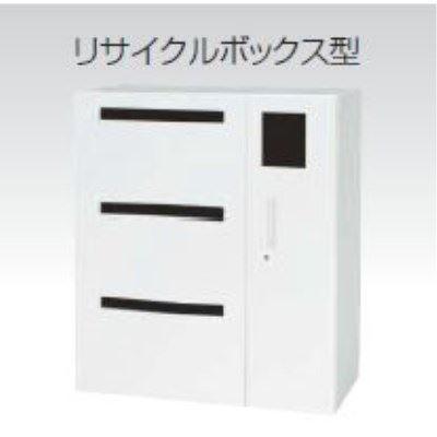 リサイクルボックス型 下置専用 幅900×奥行450×高さ1030mm バリアス・シスト /TO-V945-11RB