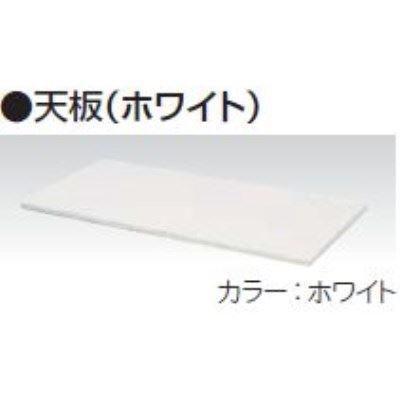 天板 ホワイト 幅800×奥行400×高さ20mm バリアス・シスト /TO-V840-WT1