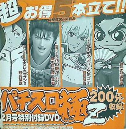 驚きの値段で 送料無料 中古 DVD パチスロ極Z 特別付録DVD 2013年 安値 12月号