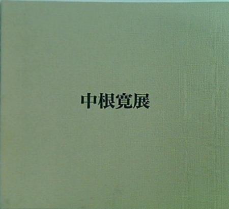 送料無料 中古 訳あり 大型本 品質検査済 図録 1992年 中根寛展 カタログ