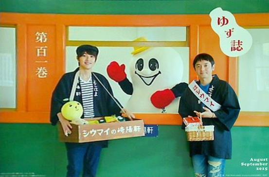 送料無料 中古 ついに入荷 大型本 ゆずファングラブ会報誌 ゆず誌 SEAL限定商品 no.101 YUZU-SHI