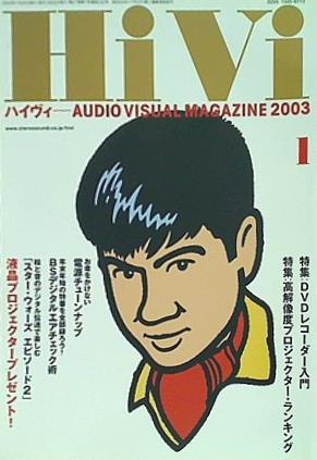 送料無料 本物◆ 中古 大型本 HiVi 2003年 日本未発売 01月号 ハイヴィ