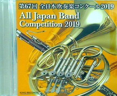 【中古】CD 全日本吹奏楽コンクール2019 職場・一般の部前半