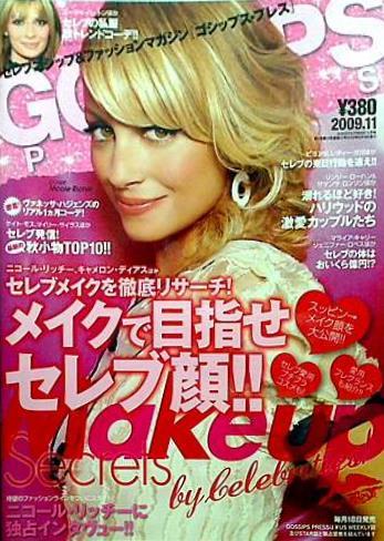 送料無料 日本最大級の品揃え 中古 大型本 GOSSIPS マーケティング PRESS 2009年11月号