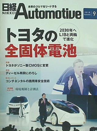 送料無料 豪華な 中古 大型本 日経Automotive 2018年 9月号 国内正規総代理店アイテム