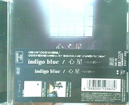 送料440円~ 全品送料無料 中古 正規認証品!新規格 CD 心星 blue indigo シンボシ