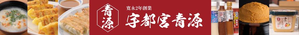 宇都宮青源:寛永2年創業−宇都宮餃子と味噌を販売しています。